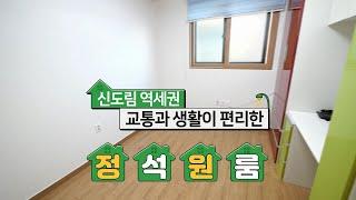 서울신도림정석원룸A기본형