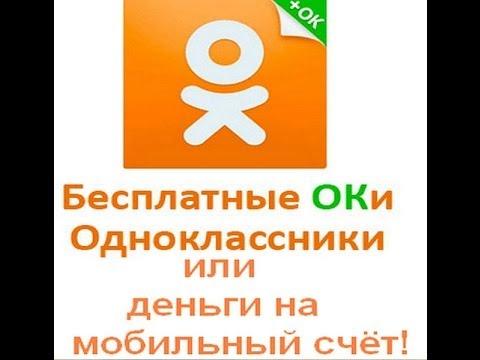 Как бесплатно получить ОКи в Одноклассниках или деньги на телефон!! Это реально!!!