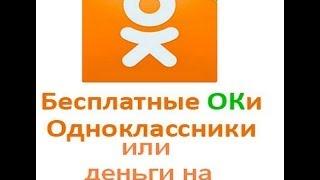 Как бесплатно получить ОКи в Одноклассниках или деньги на телефон!! Это реально!!!(Вот реальная группа которая дает оки!!! или деньги на мобильный телефон!!! После приглашения обязательно..., 2014-06-01T14:11:12.000Z)
