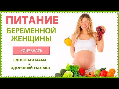 Питание в первые недели беременности