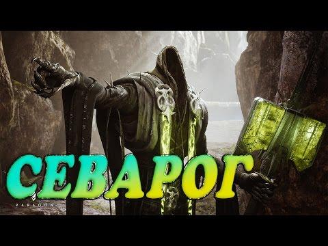 видео: paragon/Парагон ►Севарог Обзор
