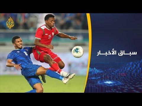 ???? كأس_الخليج في #قطر.. هل تقرب البطولة بين العائلة الخليجية؟  - 08:59-2019 / 12 / 1