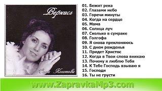 Ольга Колотовa -  Вернись