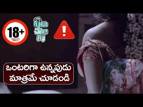 UNCENSORED: Edu Chepala Katha Movie 2018 Official Trailer | Bigg Boss Telugu 2 Bhanu Sri