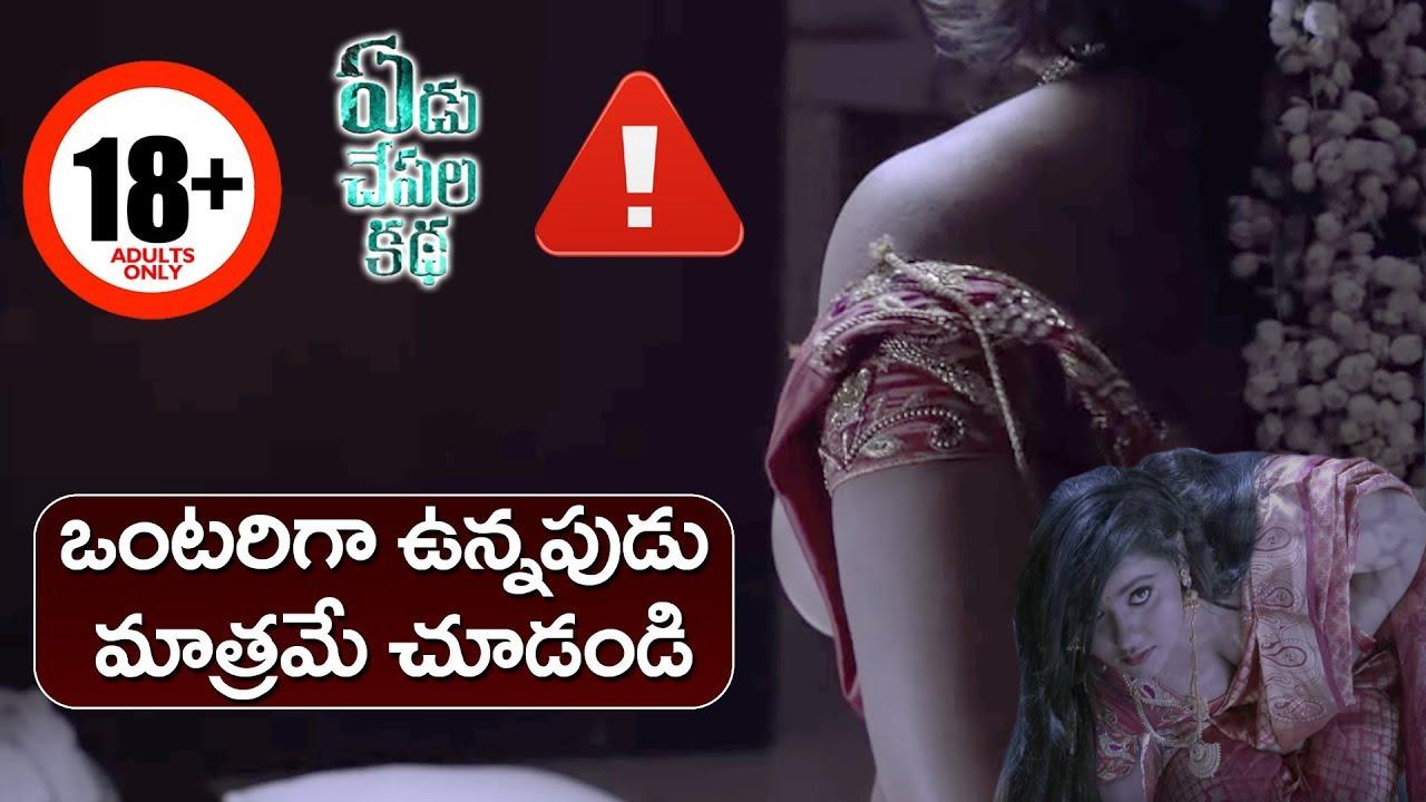 Download UNCENSORED: Edu Chepala Katha Movie 2018 Official Trailer   Bigg Boss Telugu 2 Bhanu Sri