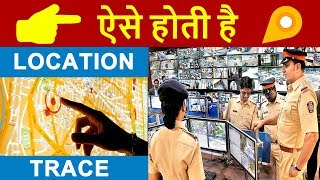 How POLICE TRACE our Real Time LOCATION from Mobile Number & IP Address in HINDI | LOCATION TRACKING