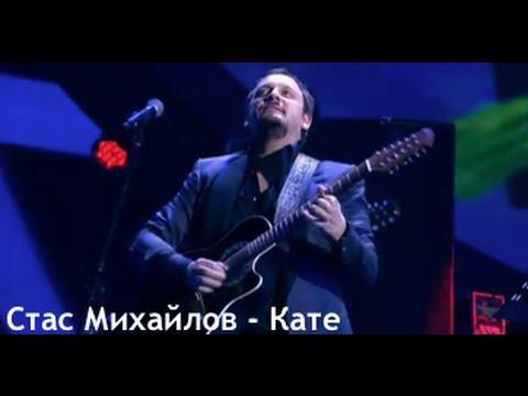 Клип Стас Михайлов - Кате...