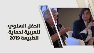 الحفل السنوي للعربية لحماية الطبيعة 2019