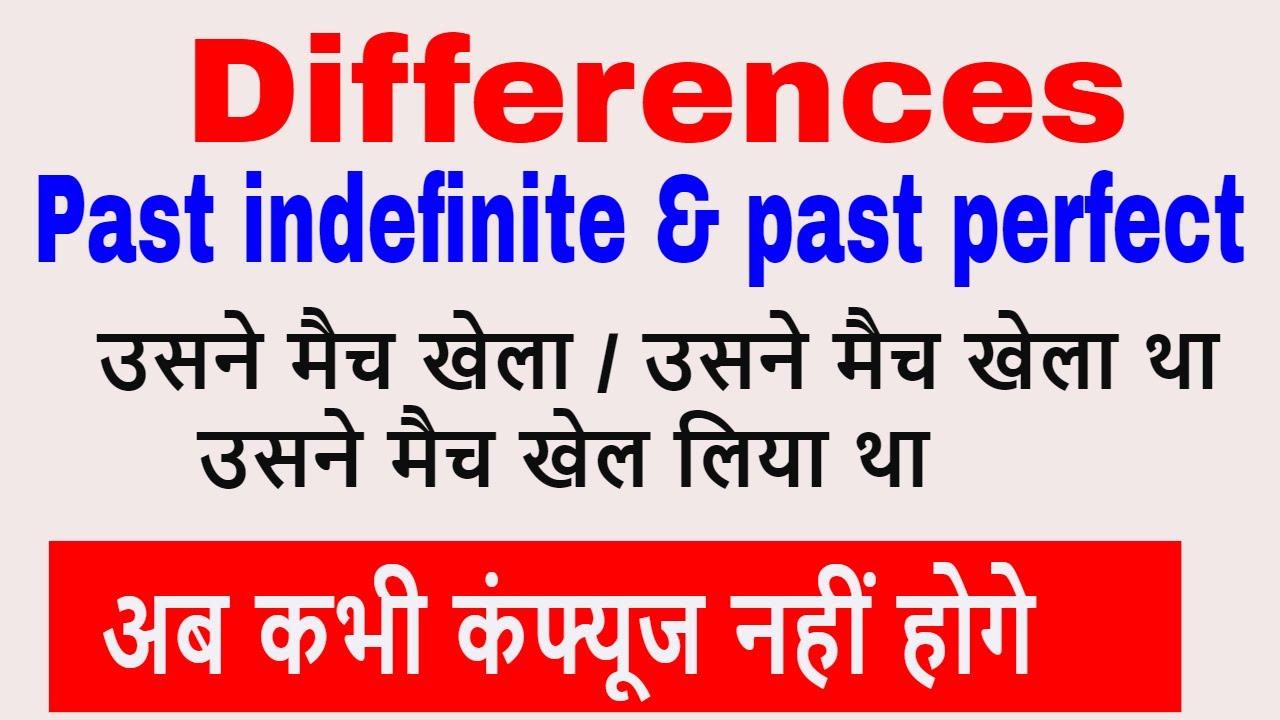 PAST INDEFINITE  और  PAST PERFECT  के बीच क्या अंतर है  आज आपका सारा CONFUSION  दूर हो जाएगा