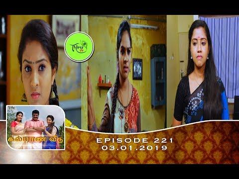 Kalyana Veedu | Tamil Serial | Episode 221 | 03/01/19 |Sun Tv |Thiru Tv