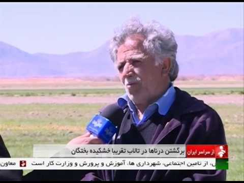 Iran Fars province, Bakhtegan natural lake درياچه طبيعي بختگان استان فارس ايران