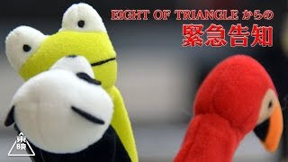 EIGHT OF TRIANGLE 緊急告知映像公開!