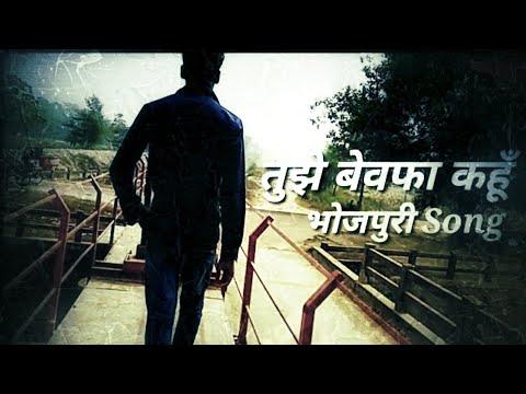 Khesari Lal Yadav | Tujhe Bewafa Kahun |  Best Sad Song |Nbl Productions| Abdul Harish