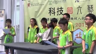 「科技顯六藝」創意比賽2015 禮藝三等獎 坪石天主教小學