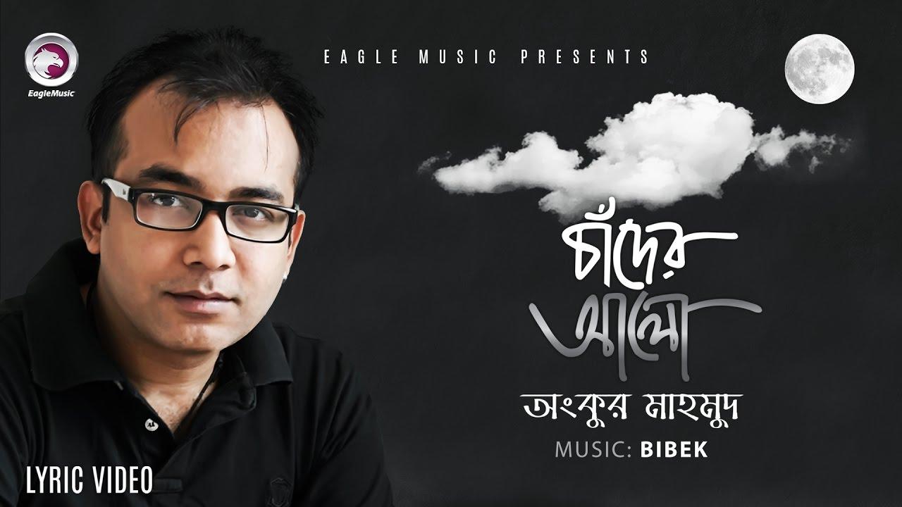 Chader Alo | Ankur Mahamud | Love Song | Lyric Video | 2017