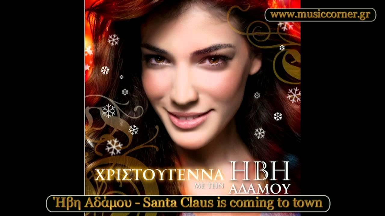 Ήβη Αδάμου - Santa Claus is coming to town (2010)