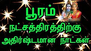 பூரம் நட்சத்திரத்திற்கு அதிர்ஷ்டங்களை அள்ளி தரும் நட்சத்திர நாட்கள். Pooram Nakshatra Horoscope