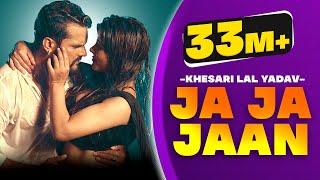 जा जा जान भुला जइह - Official Video - Khesari Lal Yadav - Ja Ja Jaan - Bhojpuri Sad Song New