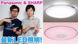 最新LED照明の取り付けで大暴れ! thumbnail
