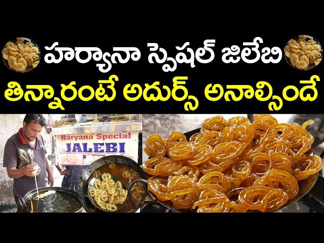 Tasty Foods | Haryana Special Jalebi | Sweet | ఈ జిలేబీ ఒక్కసారి రుచి చూస్తే వదలరు
