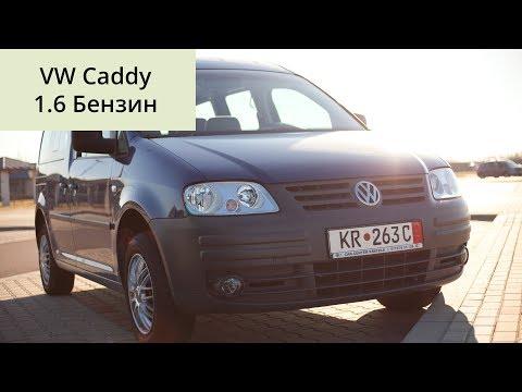 Пригнал VW Caddy с Германии и увез на СТО