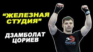 Дзамболат Цориев: Я рос среди чемпионов. Часть 2  # 27 Железная студия