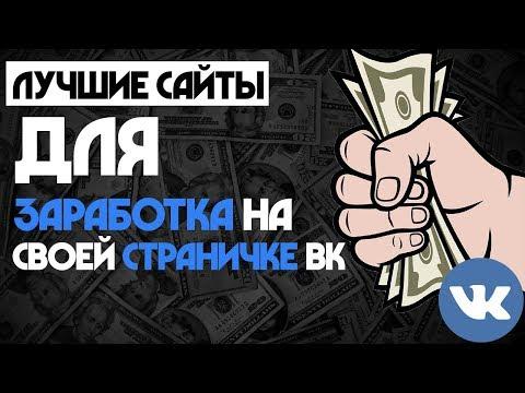 Лучшие сайты для заработка на своей странице Вконтакте 2018.  Заработок в интернете без вложений
