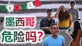 【中西双字】采访墨西哥人,墨西哥危险吗?  西班牙语采访   ¿México es peligroso?