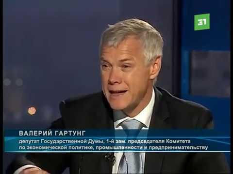 """В.Гартунг: """"Бюджет Силуанова"""