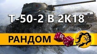 Т-50-2 ВОЗВРАЩЕНИЕ КЛАССИКИ