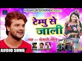 Khesari Lal Yadav का 2018 का सबसे हिट SOng - Tempu Se Jaali - टेम्पू से जाली - New Bhojpuri Songs