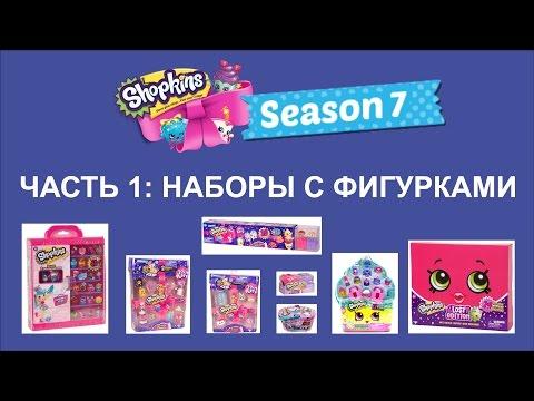 Шопкинс 7 сезон: