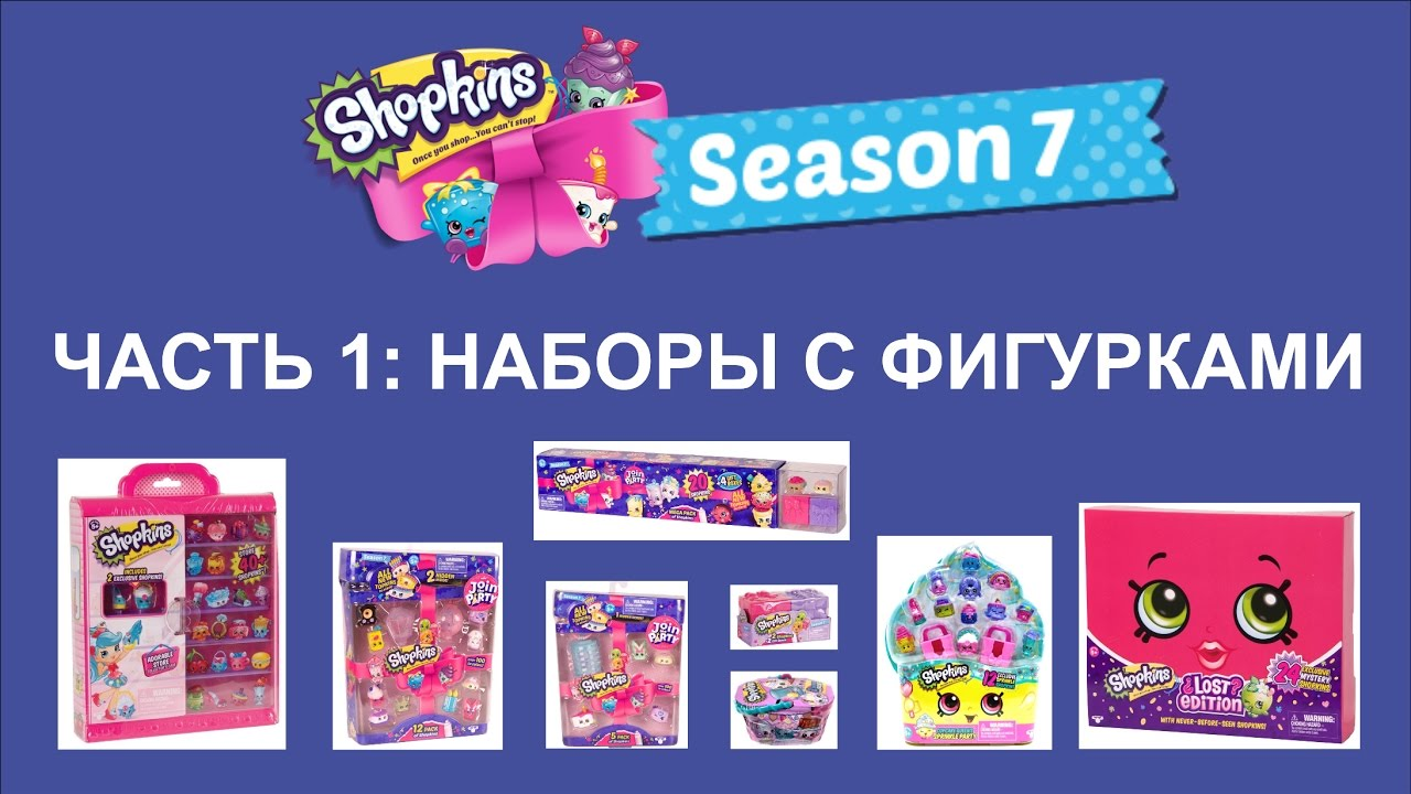 Шопкинс 7 сезон: все наборы с фигурками Шопкинс-обзор на ...