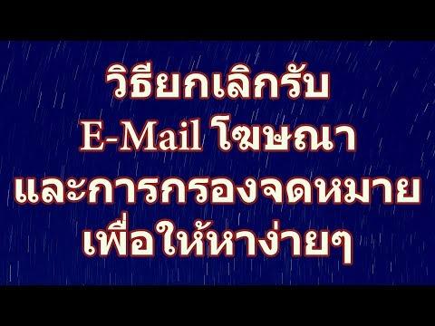 วิธียกเลิกรับ E-Mail โฆษณา / การกรองจดหมาย * GMAIL