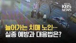 늘어가는 치매노인…실종 예방과 대응법은? / KBS 2…