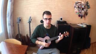 Видеоурок Укулеле №3:Важные аккорды и пять песен