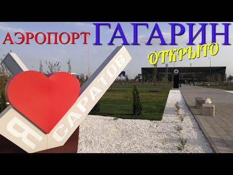 Новый аэропорт Гагарин.