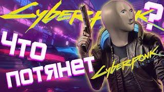 Какой пк нужен для Cyberpunk 2077 60 fps в FullHD? | Тест Киберпанк 2077 на слабом ПК и не только