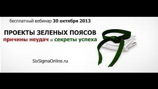видео Инструменты описания бизнес-процессов в проектах 6 сигма | Бережливые шесть сигм | Тематический раздел | База знаний | SixSigmaOnline.ru