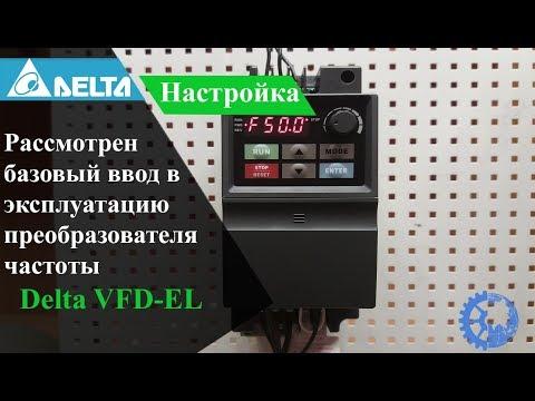 Базовый ввод в эксплуатацию преобразователя частоты Delta VFD-EL