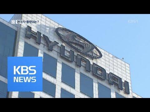 """현대차 플랜B는?…""""경영 승계보다 회사 미래 고민해야"""" / KBS뉴스(News)"""