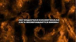 Космические Рейнджеры HD - Трейлер   Space Rangers HD - Trailer