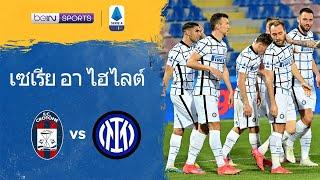 โครโตเน่ 0-2 อินเตอร์ มิลาน | เซเรีย อา ไฮไลต์ Serie A 20/21
