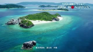 『ピース・ニッポン』東出昌大が語る沖縄慶良間諸島映像