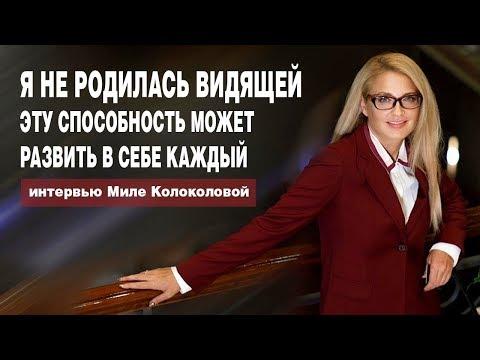 Татьяна Мараховская отвечает на вопросы про свою историю успеха – интервью Миле Колоколовой