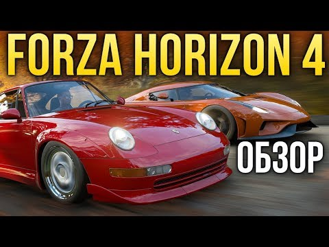 FORZA HORIZON 4 - Погода меняет всё I Обзор Игромании thumbnail