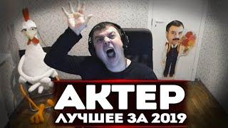 ЛУЧШИЕ МОМЕНТЫ С АКТЕРОМ ЗА 2019 ГОД!