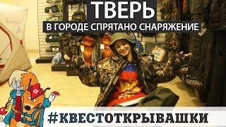 Геокешинг в Твери | #КвестОткрывашки
