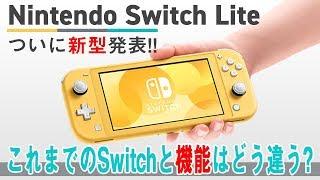 ついに新型スイッチ「Nintendo Switch Lite」が発表!!これまでのニンテンドースイッチと比較して機能はどう違う??【ニンテンドースイッチライト】