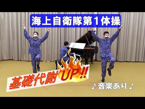 【運動不足解消】自宅で「海上自衛隊第1体操」をやってみよう!